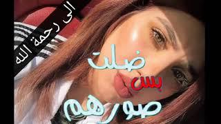 مقتل تاره فارس   ضلت بس صورهم   الله يرحمها
