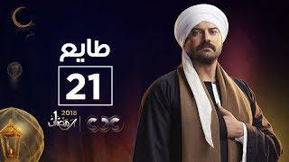 مسلسل طايع | الحلقة الحادية والعشرون | Tayea Episode 21