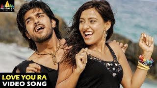 Chirutha Songs | Love You ra Video Song | Telugu Latest Video Songs | Ram Charan, Neha Sharma
