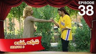 شبکه خنده - فصل سوم - قسمت سی و هشتم / Shabake Khanda - Season 3 - Episode 38
