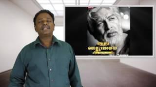 Tribute to J C Daniel - Vijay Sethupathy, S P Jananathan - Tamil Talkies
