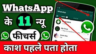 11 WhatsApp New Hidden Features 2019 !! 11 Secret WhatsApp New Tricks Nobody Knows 2019,Android Tips