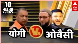 Understand The War-Of-Words Between Yogi And Owaisi Brothers | Master Stroke | ABP News