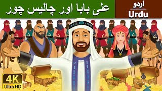 Alibaba and 40 Thieves in Urdu - Urdu Story - Stories in Urdu - 4K UHD - Urdu Fairy Tales
