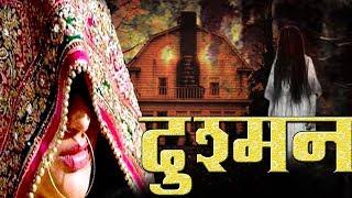 Aap Beeti-Dusman    Superhit Hindi Serial    Aatma Ki Khaniyan    Sunny Films   