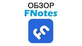 Обзор FNotes - создание заметок