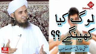 Log Kiya Kaheingai?? | What Will People Say?? | New Bayan | Mufti Tariq Masood SB | Zaitoon Tv