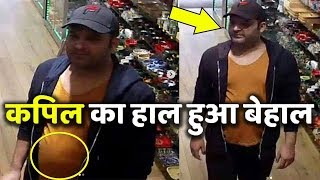 Kapil Sharma New Picture Gone Viral, मोटे भद्दे दिखे Comedy King | Bollywood 2018