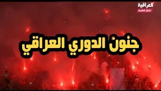 لهذا السبب الدوري العراقي اقوى دوري عربي