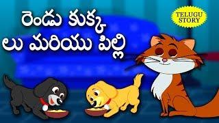 Telugu Stories for Kids - రెండు కుక్కలు మరియు పిల్లి | Telugu Kathalu | Moral Stories | Koo Koo TV