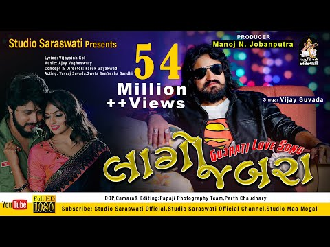 Xxx Mp4 વિજય સુંવાળા લાગો જબરા LAGO JABRA Vijay Suvada Latest Gujarati ROMANTIC Song 3gp Sex