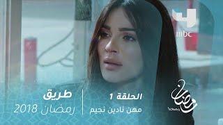 مسلسل طريق - الحلقة 1 -  5 مهن لا تتقنها امرأة واحدة.. إلا نادين نجيم