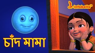 Chand Mama | Bengali Rhymes for Children | Infobells