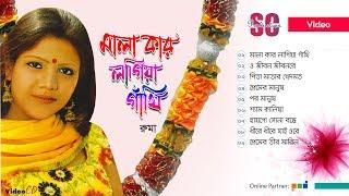 Ruma - Mala Kar Lagiya Gathi | Bhab Bichched | SCP