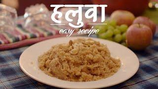 हलुवा बनाउने सजिलो तरिका | How to Make Suji Ko Halwa | Yummy Nepali Kitchen