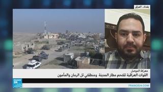 القوات العراقية تستعيد السيطرة على مطار الموصل