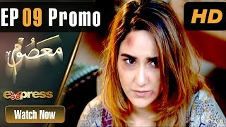 Drama | Masoom - Episode 9 Promo | Express Entertainment Dramas | Yasir Nawaz, Sabreen Hisbani, Sami