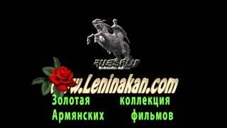 Армянский фильм. www.leninakan.com