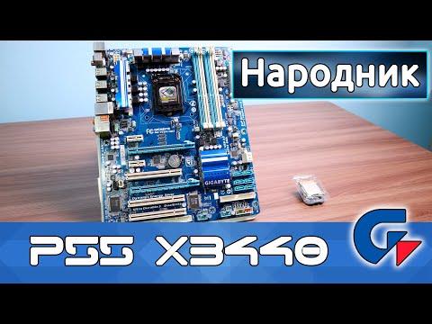 Обзор материнской платы Gigabyte P55 UD3 и процессор X3440 4 ядра 8 потоков за копейки