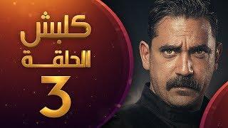 مسلسل كلبش الحلقة 3 الثالثة | HD - Kalabsh Ep3