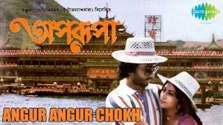 Angur Angur Chokh | Aparupa | Bengali Movie Song | Asha Bhosle