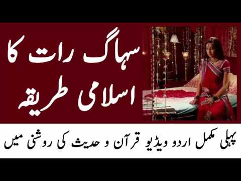 Xxx Mp4 Suhag Raat Ka Islami Tareeqa Suhag Raat Kaise Manayen How To Spend Suhag Raat The Urdu Teacher 3gp Sex