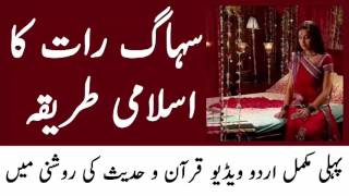 Suhag Raat Ka Islami Tareeqa | Suhag Raat Kaise Manayen | How To Spend Suhag Raat | The Urdu Teacher