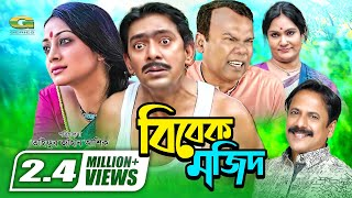 Bibek Mojid | Eid Telefilm 2017 | Chanchal Chowdhury | Fazlur Rahman Babu | Brindaban Das