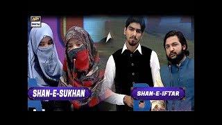 Shan-e-Iftar - Segment: - Shan-e-Sukhan - Bait Bazi - 11th June 2017