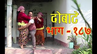दोबाटे,भाग १८७, 4 Octeber 2018, Episode - 187, Dobate Nepali Comedy