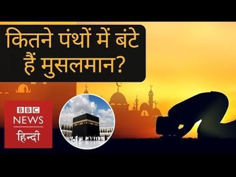 How many sects Muslims are divided in BBC Hindi