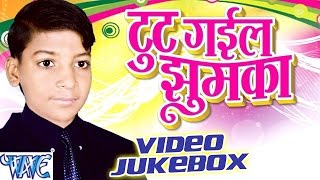 टूट गईल झुमका - Video JukeBOX - Tut Gail Jhumka - Bhojpuri Hot Songs 2016 new