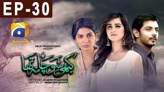Kabhi Socha Na Tha - Episode 30 | Har Pal Geo