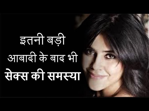 Xxx Mp4 India Is A Populated Country Yet People Have Problem With Sex Ekta Kapoor 3gp Sex