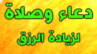 دعاء وصلاة الامام الصادق عليه السلام لجلب و زيادة الرزق