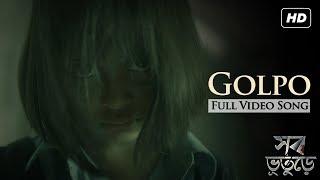 Golpo (গল্প) | Video Song | Shob Bhooturey | Abir | Sohini | Ida | Aruna Das | Birsa | Subho