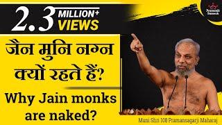 दिगंबर मुनि नग्न क्यूँ रहते हैं? Why do Digambar Jain Saints remain naked?