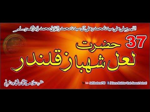 37 story of Hazrat Lal Shahbaz Qalandar Karachi pakistan
