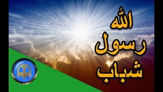 هل تعلم    قصة رسول الله في شبابه    اسلاميات hd