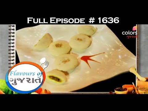 Flavours Of Gujarat - 22nd June 2017 - ફ્લાવોઉર્સ ઓફ ગુજરાત - Full Episode