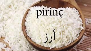 تعلم اللغة التركية - في الماركت