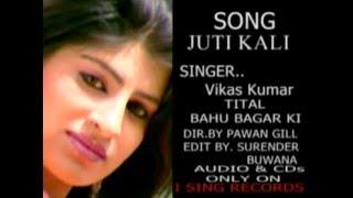 आया रे पटाका | Aaya Re Pataka | Bahu Baagad Ki | Haryanvi DJ Remix | Vikas kumar