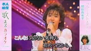 岡田有希子-ファーストデイト 歌えるカラオケ 本人映像