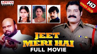 Jeet Meri Hai Full Hindi Dubbed Movie |Shri Hari, Vineeth, Maheswari |Aditya Movies