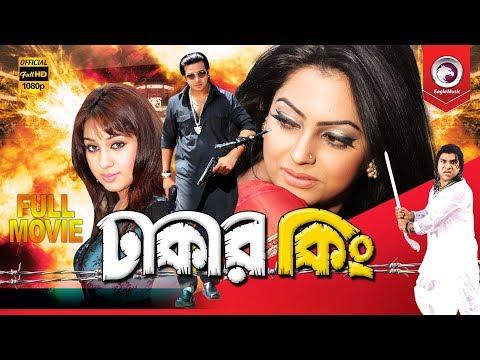 Xxx Mp4 Bangla Movie DHAKAR KING Shakib Khan Apu Biswas Bengali Movie Eagle Movies OFFICIAL 3gp Sex