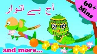 Aaj Hai Itwar and More | آج ہے اتوار | Urdu Nursery Rhymes Collection | 60 Minutes +
