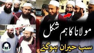 Maulana Ka Humshakal -  مولانا کا ہم شکل | Rare Video | Islam Call | MaulanaTariq Jameel