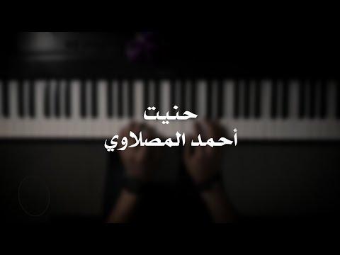 موسيقى بيانو حنيت أحمد المصلاوي عزف علي الدوخي