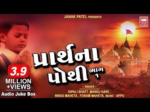 Xxx Mp4 Prarthana Pothi પ્રાર્થના પોથી Gujarati Prarthana Soor Mandir Prarthna Pothi 3gp Sex
