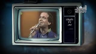 ذكريات TV اغاني التلفزيون الاردني